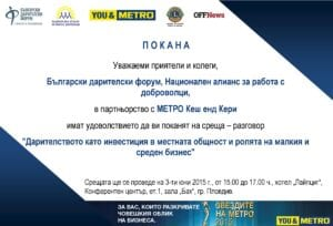 Invitation_Plovdiv_3June