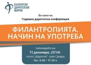 BDF_Conference